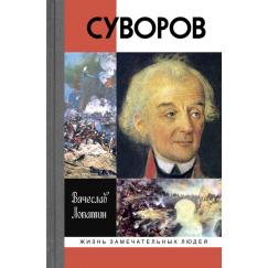 """Суворов Лопатин В. С. (Серия """"ЖЗЛ"""")"""