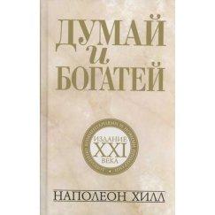 Хилл Наполеон Думай и Богатей! Издание XXI века