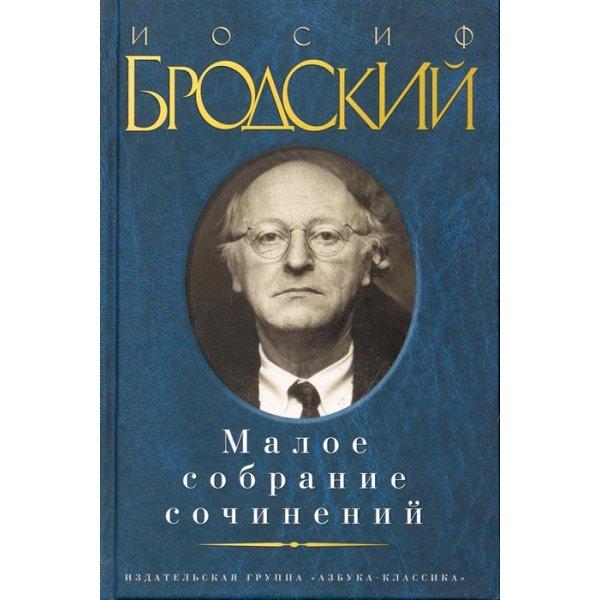 Бродский И. Малое собрание сочинений (МСС, псс)