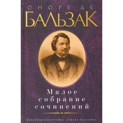 Бальзак Оноре де Малое собрание сочинений (МСС, псс)