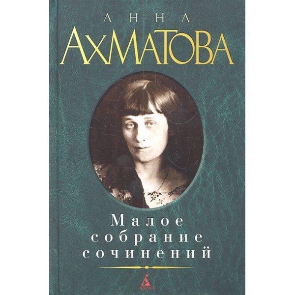 Ахматова А. А. Малое собрание сочинений (МСС, псс)