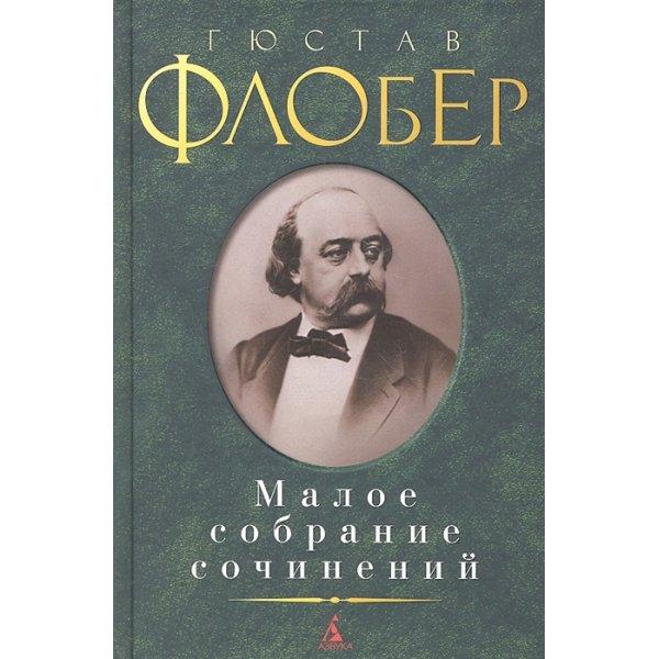 Флобер Гюстав Малое собрание сочинений (МСС, псс)