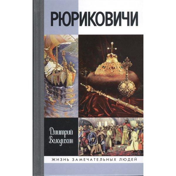 """Володихин Д. М. Рюриковичи (Серия """"ЖЗЛ"""")"""