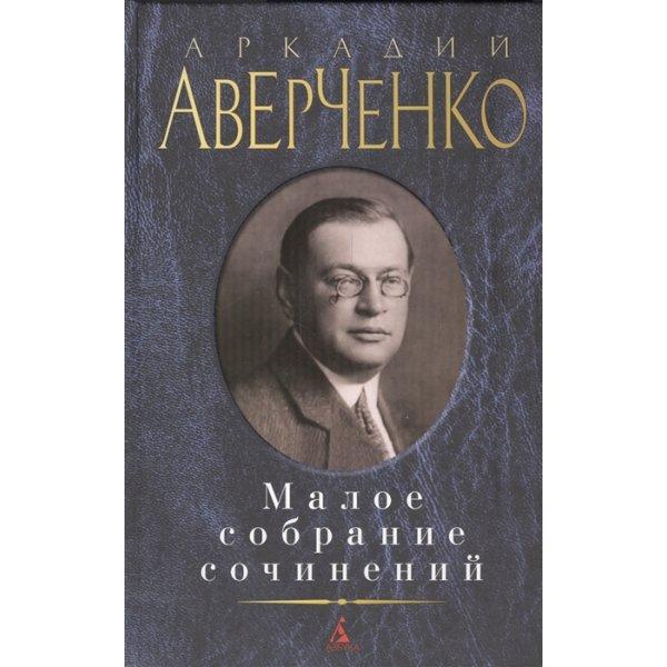 Аверченко А. Малое собрание сочинений (МСС, псс)