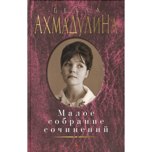Ахмадулина Белла Малое собрание сочинений (МСС, псс)