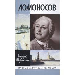 """Ломоносов Шубинский В. И. (Серия """"ЖЗЛ"""")"""