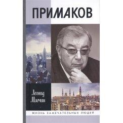 "Примаков Млечин Л.М. (Серия ""ЖЗЛ"")"
