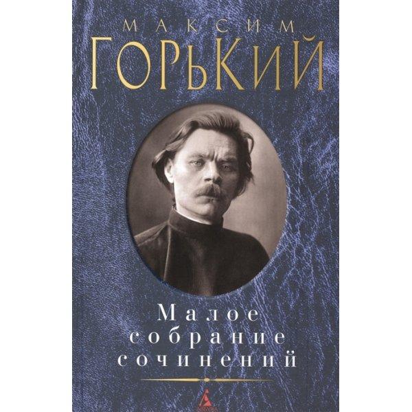 Горький М. Малое собрание сочинений (МСС, псс)