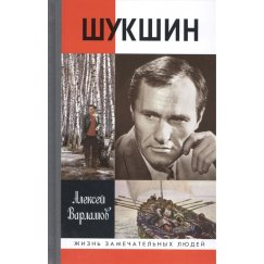 "Шукшин Варламов А. Н. (Серия ""ЖЗЛ"")"
