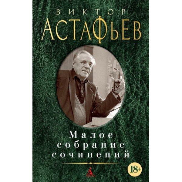 Астафьев В. Малое собрание сочинений (МСС, псс)