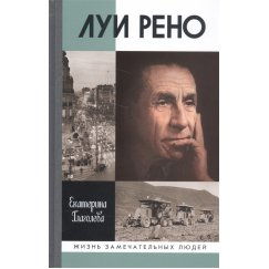 """Луи Рено Глаголева Е. В. (Серия """"ЖЗЛ"""")"""