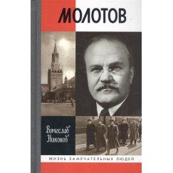 """Молотов Никонов В.А. (Серия """"ЖЗЛ"""")"""