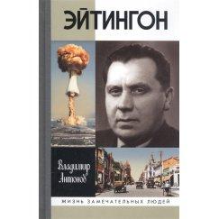"""Эйтингон Антонов В.С. (Серия """"ЖЗЛ"""")"""
