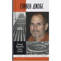 "Стивен Джобс Прашкевич Г., Соловьев С. (Серия ""ЖЗЛ"")"