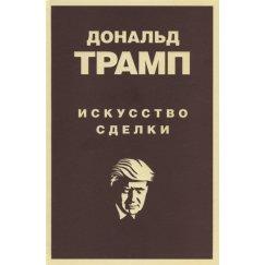 Трамп Дональд Искусство сделки
