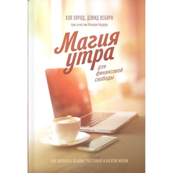 Дэвид Осборн Магия утра для финансовой свободы (тв.)