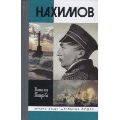 """Нахимов Петрова Н. (Серия """"ЖЗЛ"""")"""