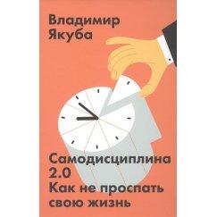 Якуба В. Самодисциплина 2.0. Как не проспать свою жизнь (тв.)