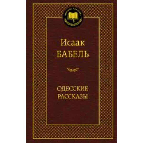 Бабель И. Одесские рассказы (Мировая классика)