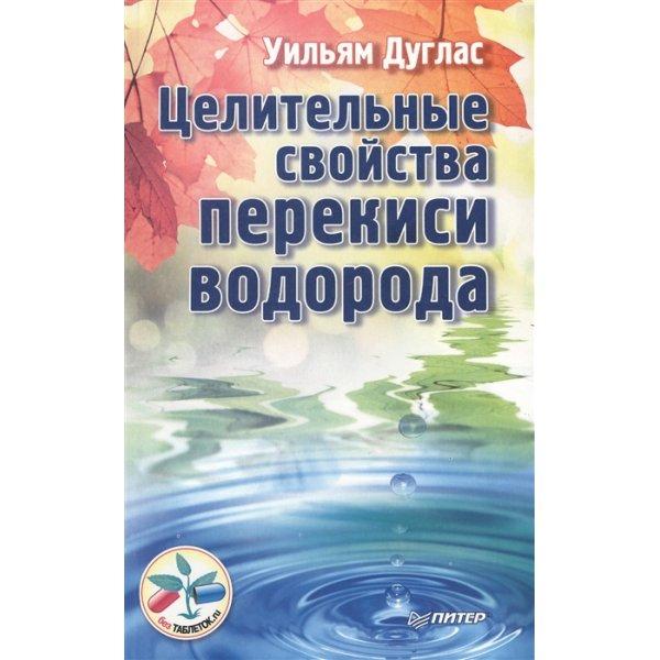 Дуглас Уильям Целительные свойства перекиси водорода