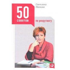 Иванова С. 50 советов по рекрутингу