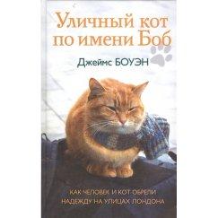 Боуэн Джеймс Уличный кот по имени Боб