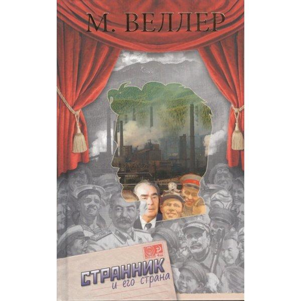 Веллер М. Странник и его страна