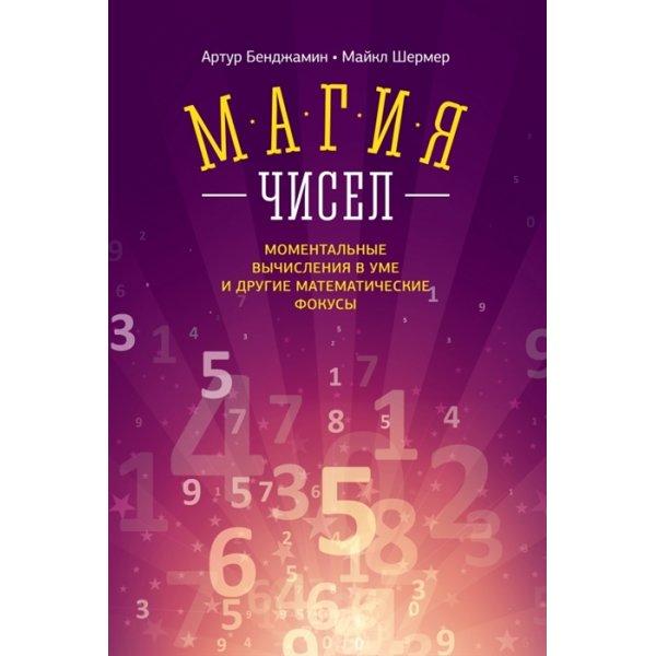Бенджамин А., Шермер М. Магия чисел. Моментальные вычисления в уме и другие математические фокусы