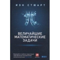 Стюард Иэн Величайшие математические задачи