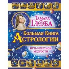 Глоба Т. Большая книга астрологии. Путь небесной мудрости