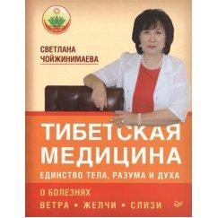 Чойжинимаева С. Тибетская медицина. Единство тела, разума и духа. О болезнях ветра, желчи, слизи
