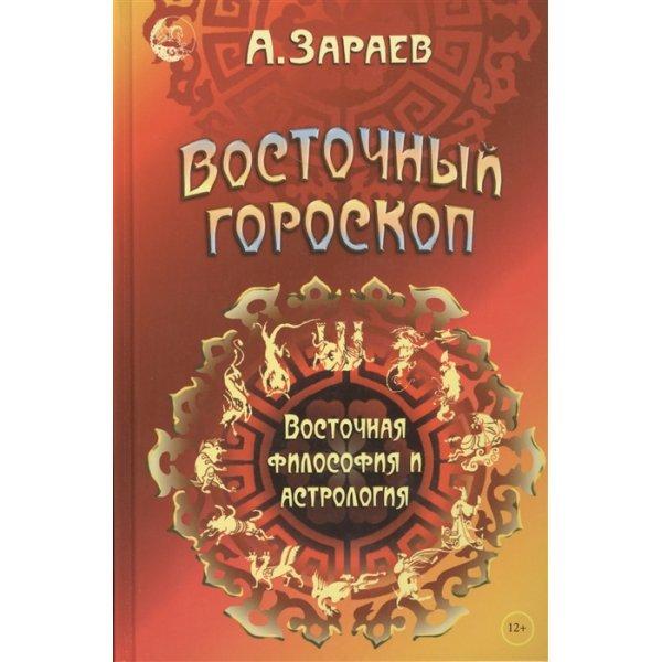 Зараев А.В. Восточный гороскоп. Восточная философия и астрология