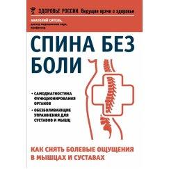 Ситель А. Б. Спина без боли. Как снять болевые ощущения в мышцах и суставах