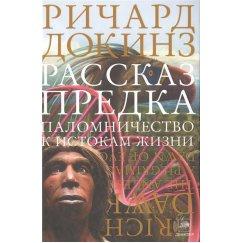 Докинз Ричард Рассказ предка. Паломничество к истокам жизни