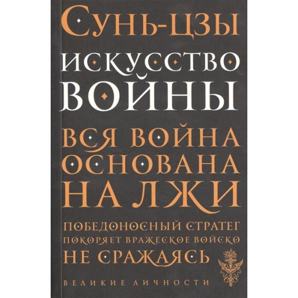 978-5-699-82766-4 Сунь-цзы Искусство войны. Вся война основана на лжи