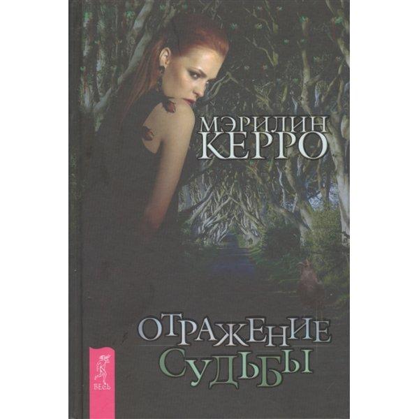 Керро Мэрилин Отражение судьбы