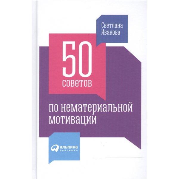 Иванова С. 50 советов по нематериальной мотивации