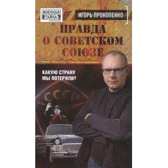 Прокопенко И. С. Правда о Советстком Союзе. Какую страну мы потеряли?