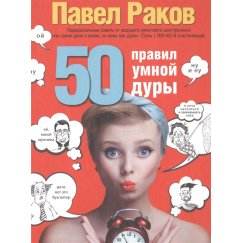 Раков П. А. 50 правил умной дуры
