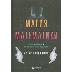 Бенджамин Артур Магия математики.Как найти Х и зачем это нужно