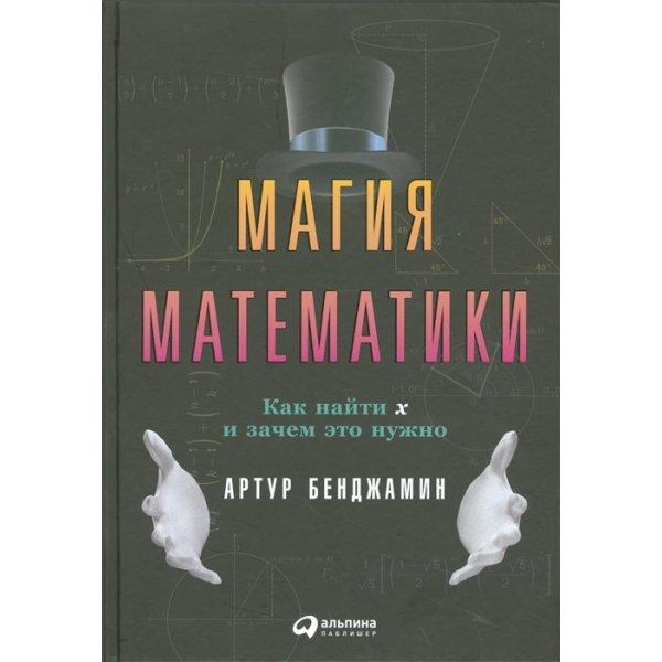 978-5-9614-6314-9 Бенджамин Артур Магия математики.Как найти Х и зачем это нужно