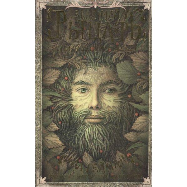 Гейман Нил Зеленый рыцарь. Легенды зачарованного леса