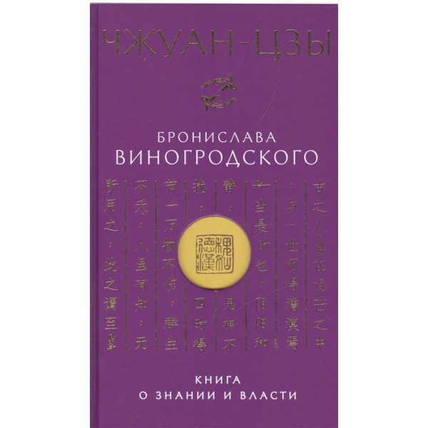 978-5-699-90833-2 Виногродский Б. Б. Чжуан-цзы. Книга о знании и власти (тв.)
