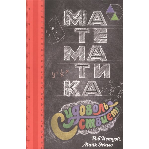 978-5-389-11586-6 Истуэй Роб, Эскью Майк Математика с удовольствием
