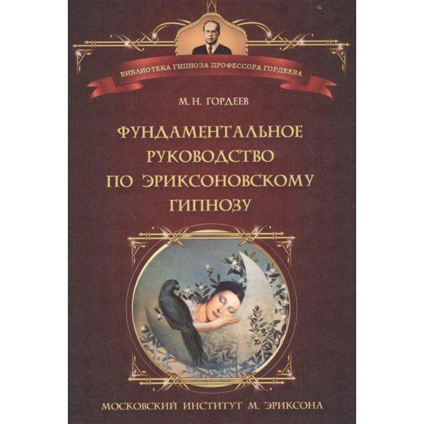 Гордеев М.Н. Фундаментальное руководство по эриксоновскому гипнозу