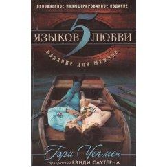 Чепмен Гэри Пять языков любви. Издание для мужчин