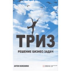 Кожемяко А. ТРИЗ: решение бизнес-задач (мягк.)