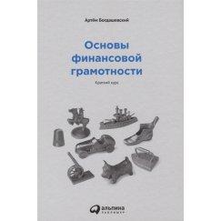 Богдашевский А. Основы финансовой грамотности. Краткий курс