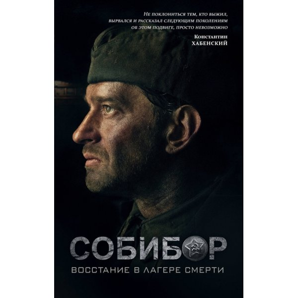 Беркутов И. Собибор: восстание в лагере смерти