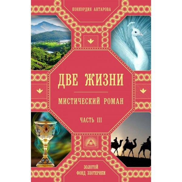 Антарова Конкордия Две жизни. Мистический роман. Часть III (ЗолФондЭзотерики)